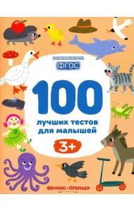 100 лучших тестов для малышей. С 3-х лет. ФГОС