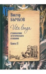 Vita Longa. Том 2. Становление эстетического сознания
