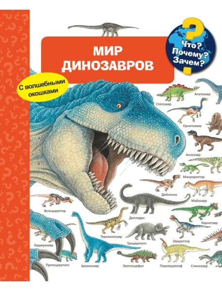 Мир динозавров. Что? Почему? Зачем?