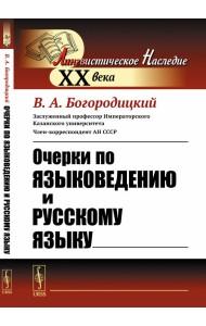 Очерки по языковедению и русскому языку