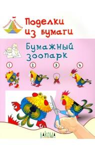 Поделки из бумаги. Бумажный зоопарк. Пособие для занятий с детьми 6-7 лет