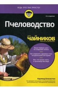 Пчеловодство для
