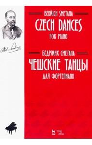 Чешские танцы. Для фортепиано. Ноты