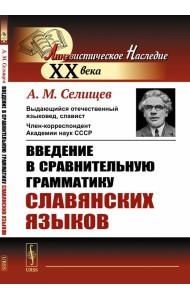 Введение в сравнительную грамматику славянских языков