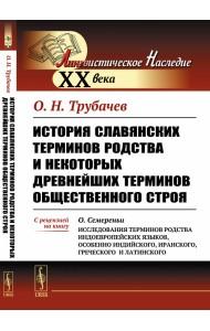 История славянских терминов родства и некоторых древнейших терминов общественного строя. С рецензией на книгу О. Семереньи