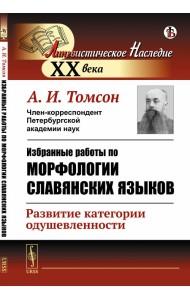 Избранные работы по морфологии славянских языков. Развитие категории одушевленности