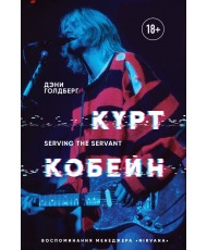 Курт Кобейн. Serving the Servant. Воспоминания менеджера