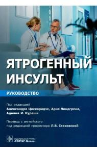 Ятрогенный инсульт