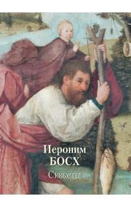 Иероним Босх. Сюжеты