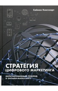 Стратегия цифрового маркетинга. Интегрированный подход к онлайн-маркетингу. Руководство