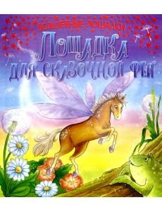 Лошадка для феи