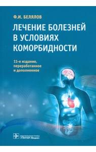 Лечение болезней в условиях коморбидности