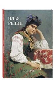 Илья Репин. Портреты