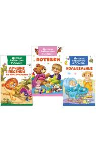 Детская библиотека (комплект из 3 книг) (количество томов: 3)