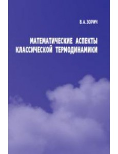 Математические аспекты классической термодинамики