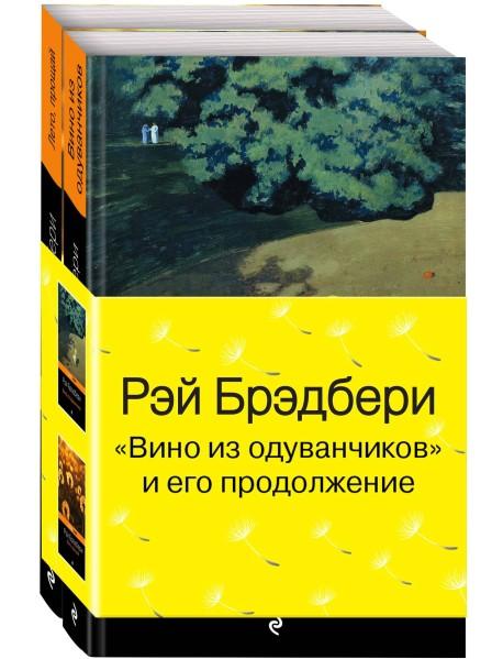 """""""Вино из одуванчиков"""" и его продолжение (комплект из 2 книг)"""