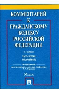 Комментарий к Гражданскому кодексу Российской Федерации. Часть 1 (постатейный)
