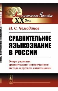 Сравнительное языкознание в России. Очерк развития сравнительно-исторического метода в русском языкознании
