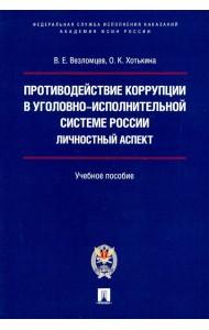 Противодействие коррупции в уголовно-исполнительной системе России. Личностный аспект