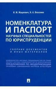 Номенклатура и Паспорт научных специальностей по юриспруденции. Сборник документов и иных материалов
