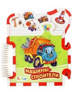 Машины-строители