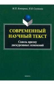 Современный научный текст (сквозь призму дискурсивных изменений)