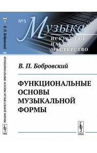 Функциональные основы музыкальной формы. Исследование. Выпуск №3