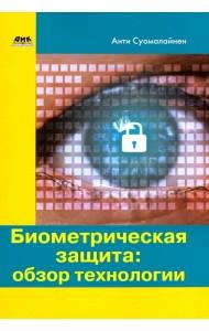 Биометрическая защита: обзор технологии