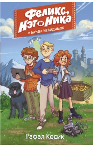Феликс, Нэт и Ника, и Банда невидимок