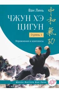 Чжун Хэ цигун. Ступень 1. Упражнения и комплексы