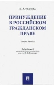 Принуждение в российском гражданском праве. Монография