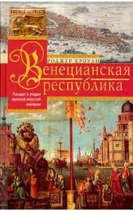 Венецианская республика. Расцвет и упадок великой морской империи. 1000-1503