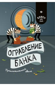 Ограбление банка. Приключенческий квест