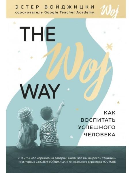 The Woj Way. Как воспитать успешного человека