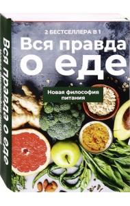 Вся правда о еде. Комплект в 2-х книгах. Книга 1: Горькая правда о сахаре. Книга 2: Уроки генной терапии. Контроль за вашей генетической судьбой (количество томов: 2)