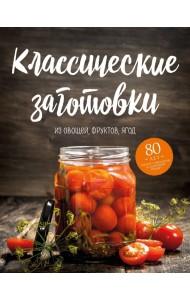 Классические заготовки из овощей, фруктов, ягод