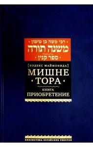 Мишне Тора (Кодекс Маймонида). Книга Приобретение