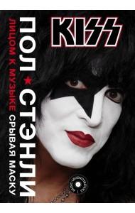 Kiss. Лицом к музыке: срывая маску
