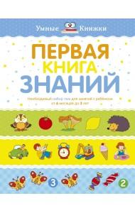 Первая книга знаний. Необходимый набор тем для занятий с ребенком от 6 месяцев до 3 лет
