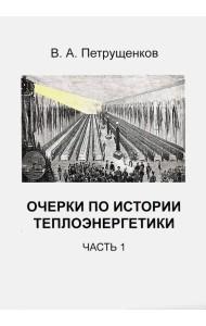 Очерки по истории теплоэнергетики. Часть 1