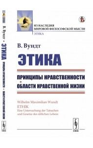 Этика. Принципы нравственности. Области нравственной жизни. Книга 1