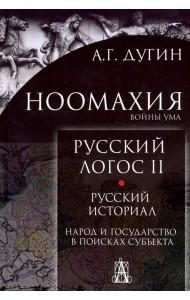 Ноомахия. Русский логос II. Русский историал. Народ и государство в поисках субъекта
