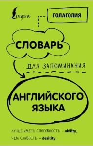 Словарь для запоминания английского языка. Лучше иметь способность — ability, чем слабость — debility