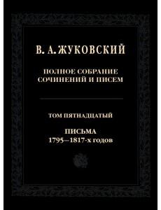 Полное собрание сочинений и писем. Том 15. Письма 1795—1817-х годов