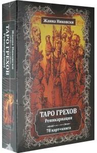 Таро Грехов. Реинкарнация. 78 карт + инструкция