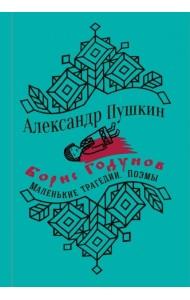 Борис Годунов. Маленькие трагедии. Поэмы