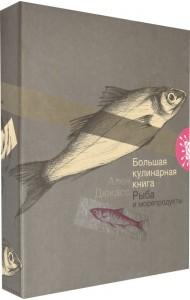 Большая кулинарная книга. Рыба и морепродукты