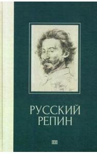 Русский Репин