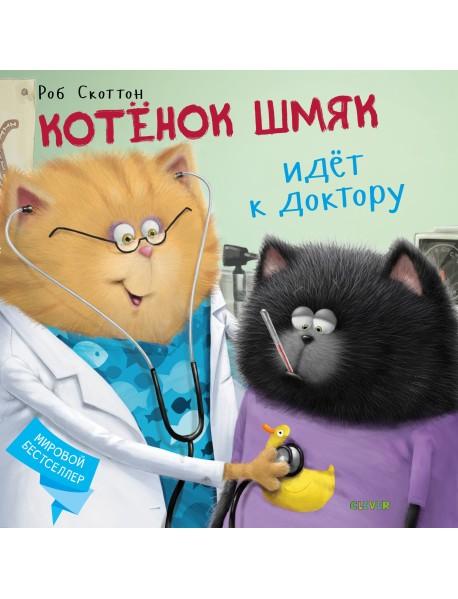 Котёнок Шмяк идёт к доктору