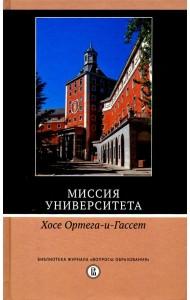 Миссия университета